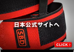 SBD日本公式サイトはこちら